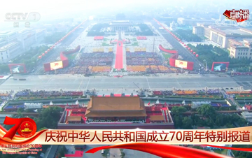 中华人民共和国成立70周年大型活动视觉背景