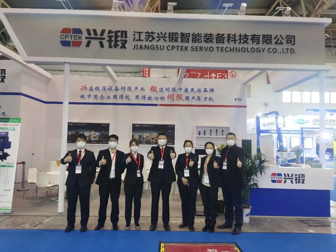 CPTEK-興鍛 | 振興中國鍛壓事業