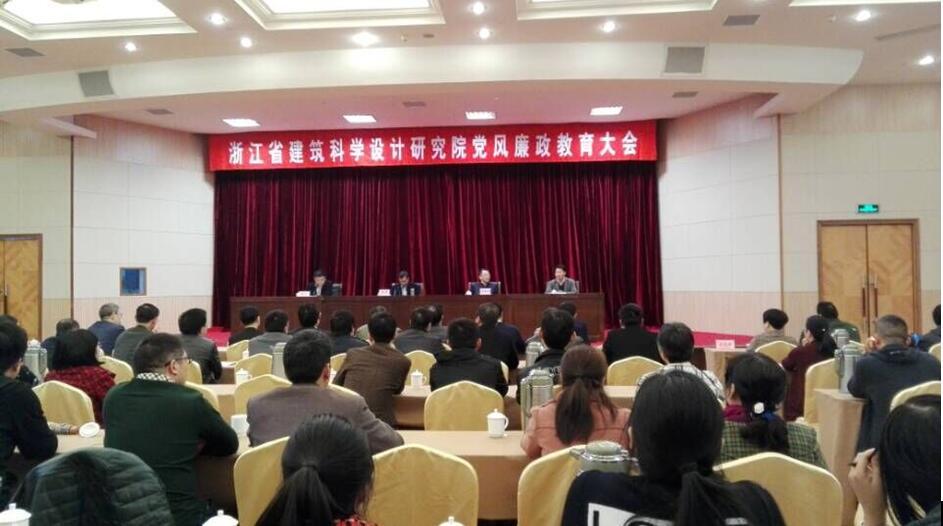 浙江省建筑科学设计研究院开展廉政教育活动