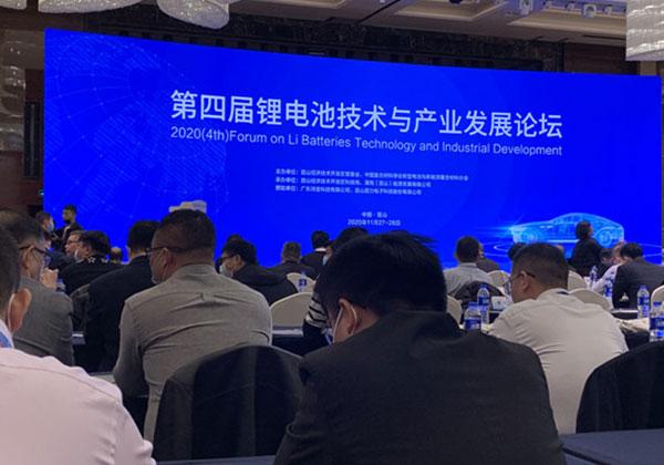 第四届锂电池技术与产业发展论坛在昆山落幕