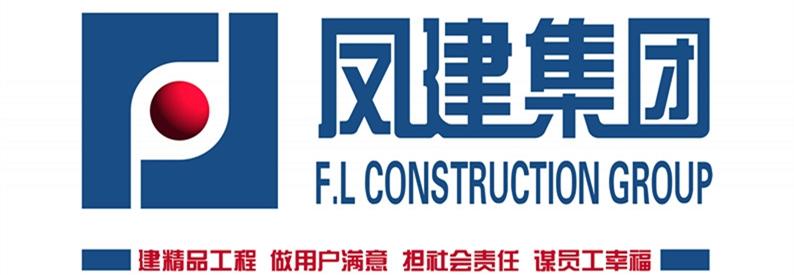 威海市鳳林建筑工程有限公司