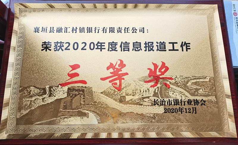 2020年12月 榮獲長治市銀行業協會2020年度信息報道工作三等獎