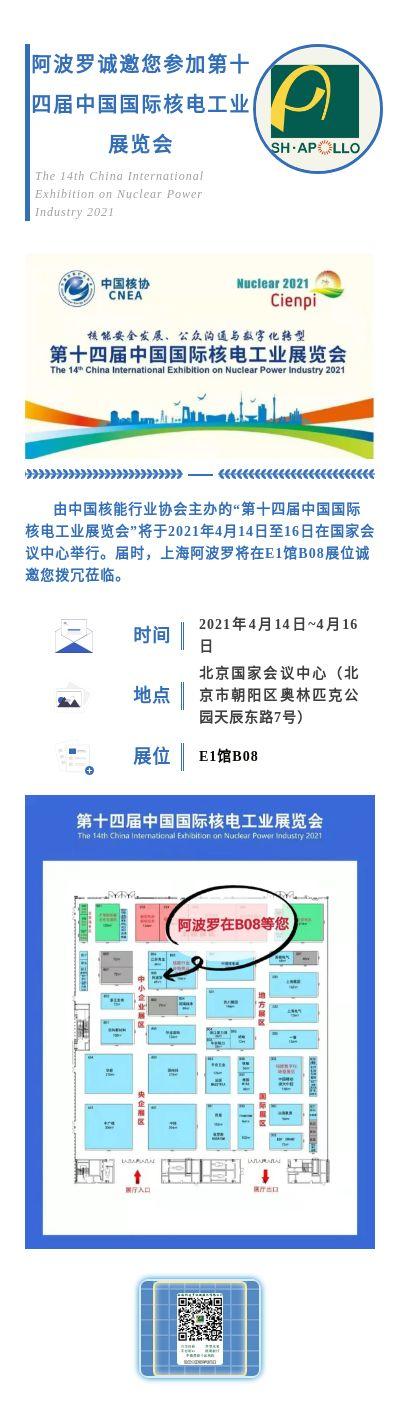 阿波羅誠邀您參觀第十四屆中國國際核電工業展覽會