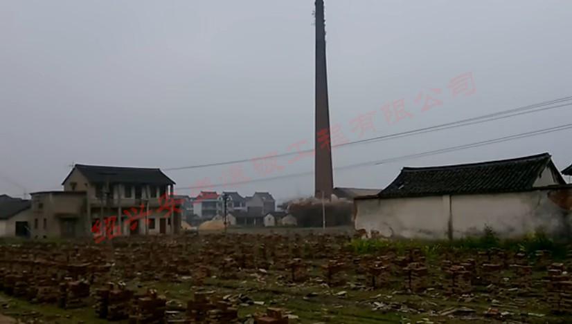 嘉兴平湖瓦山轮窑烟囱爆破工程