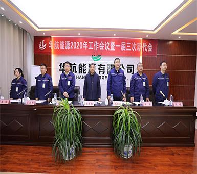 華航公司2020年工作會議暨一屆三次職代會召開