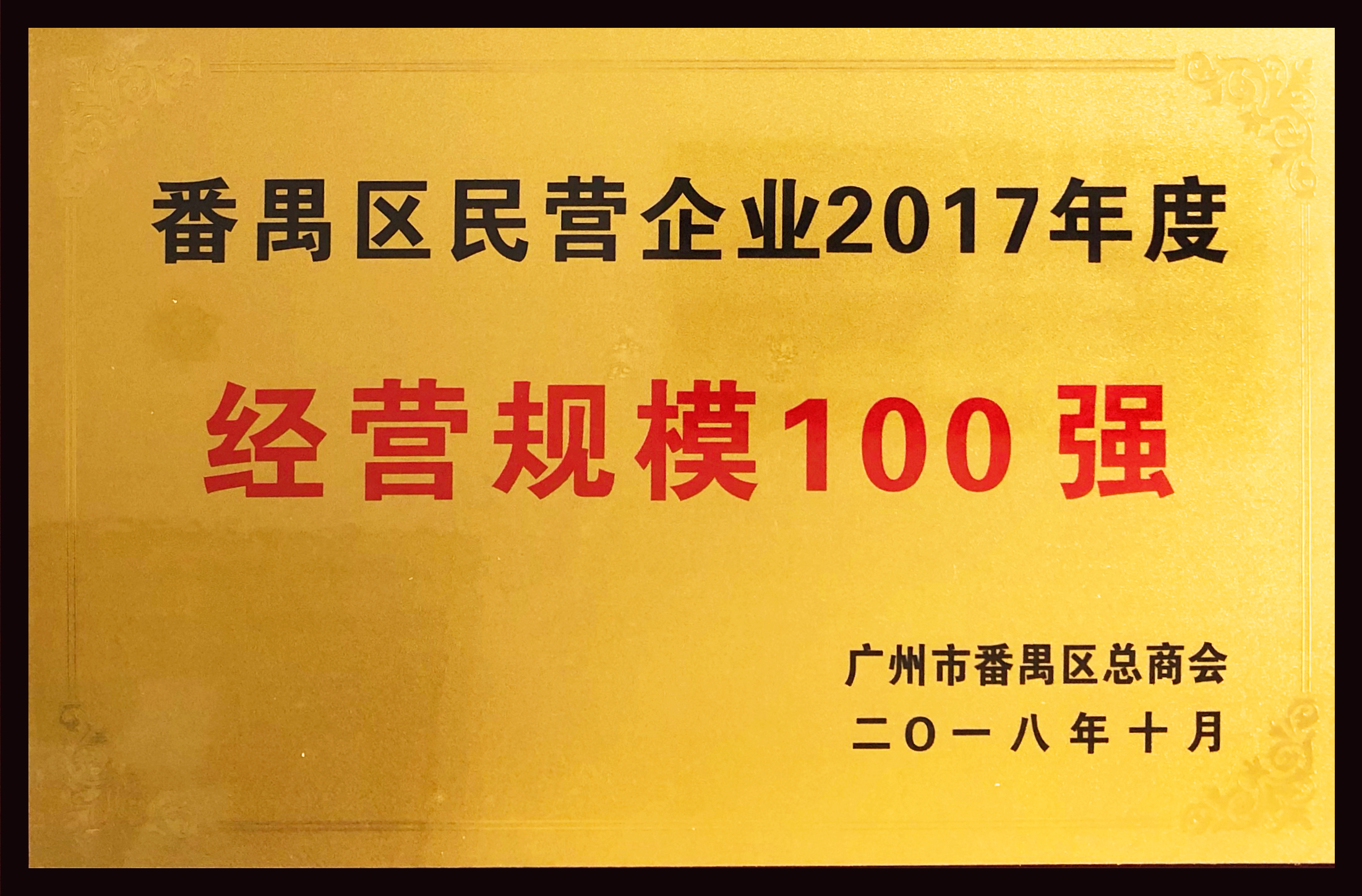 番禺區民營企業2017年度經營規模100強