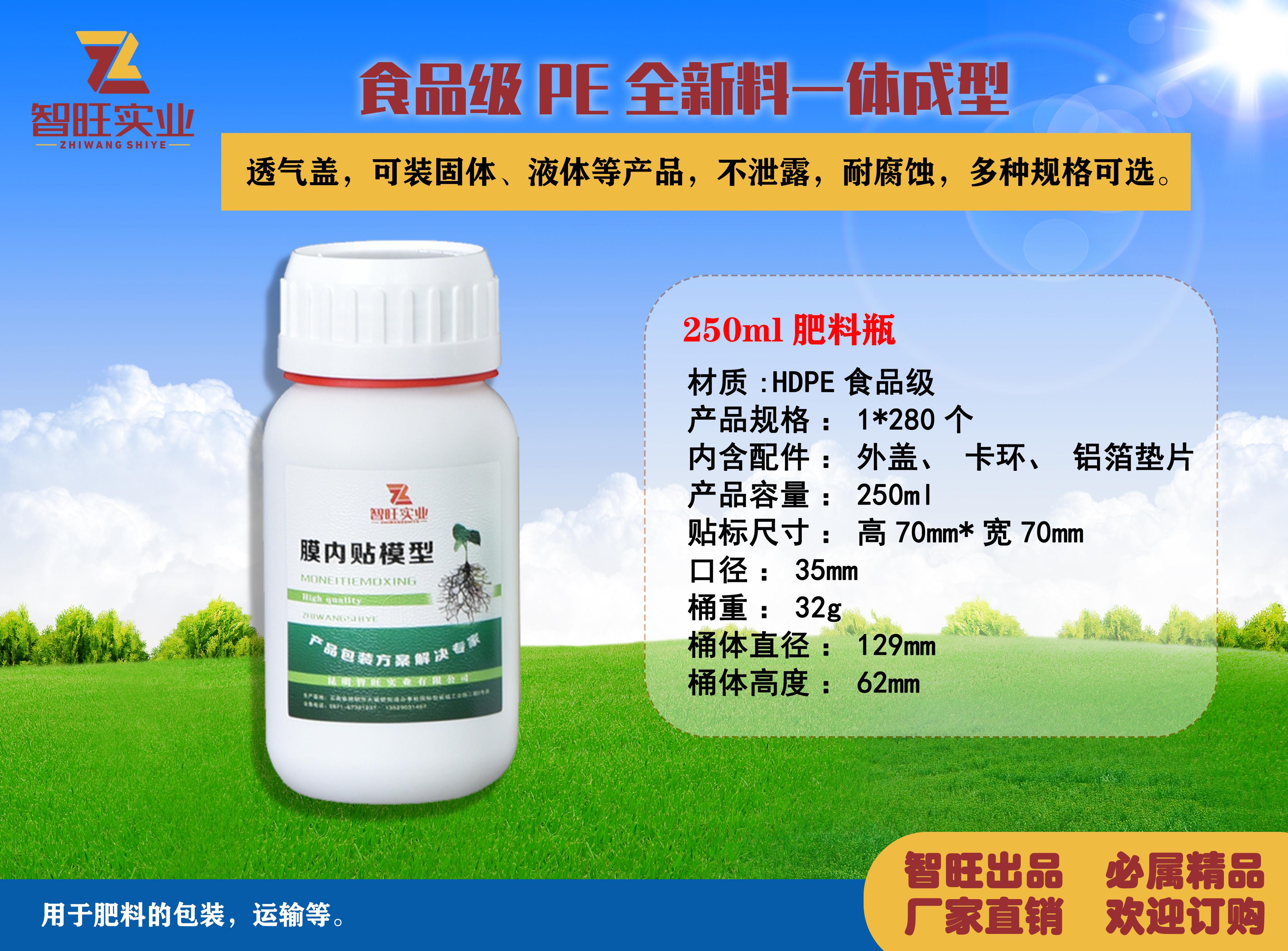 250ml肥料瓶