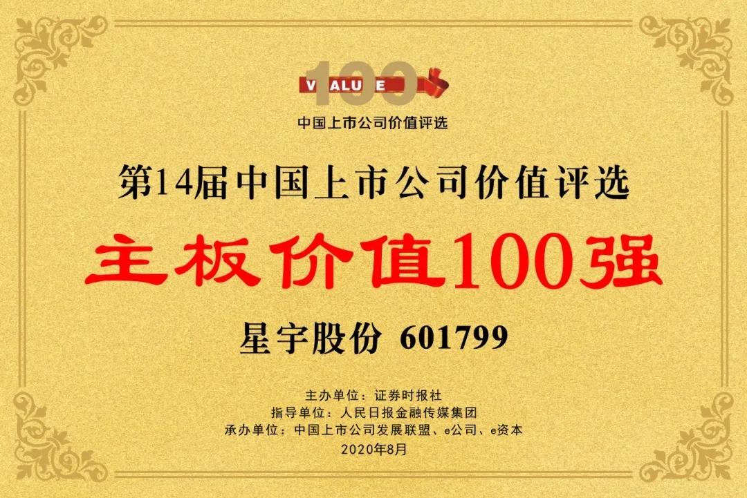 """星宇股份再获中国上市公司价值评选""""主板价值100强""""称号"""