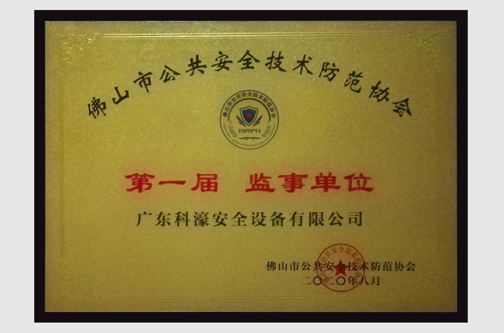 2020安全技术防范协会第一届监事单位