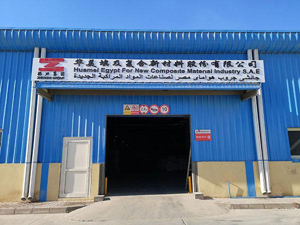 振石集團華美埃及復合新材料股份有限公司