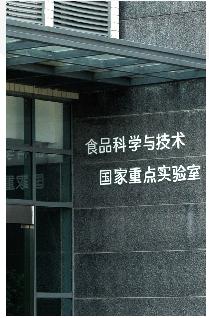 江南大學協作實驗室