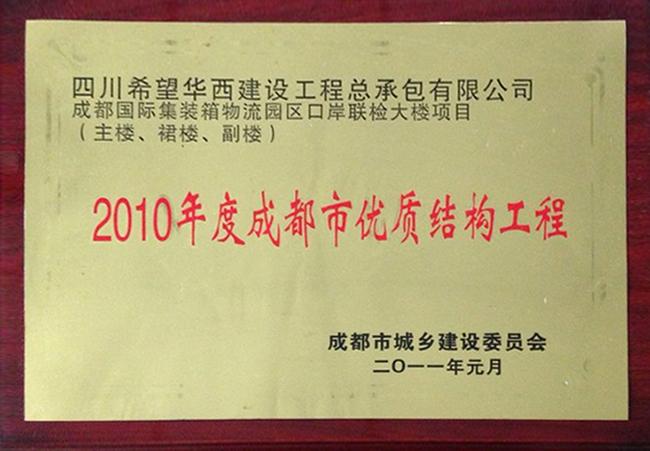 2010年度成都市优质结构工程——四川爱游戏华西工程总承包有限公司