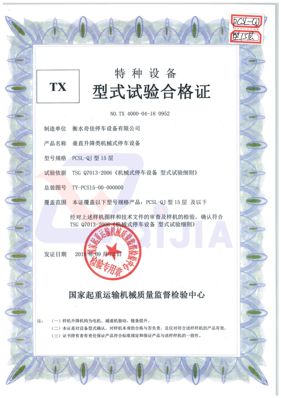 型式試驗合格證-PCX-QJ型11層