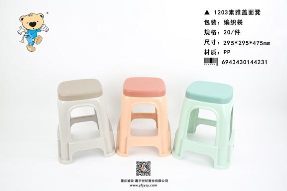 1203素雅蓋面凳