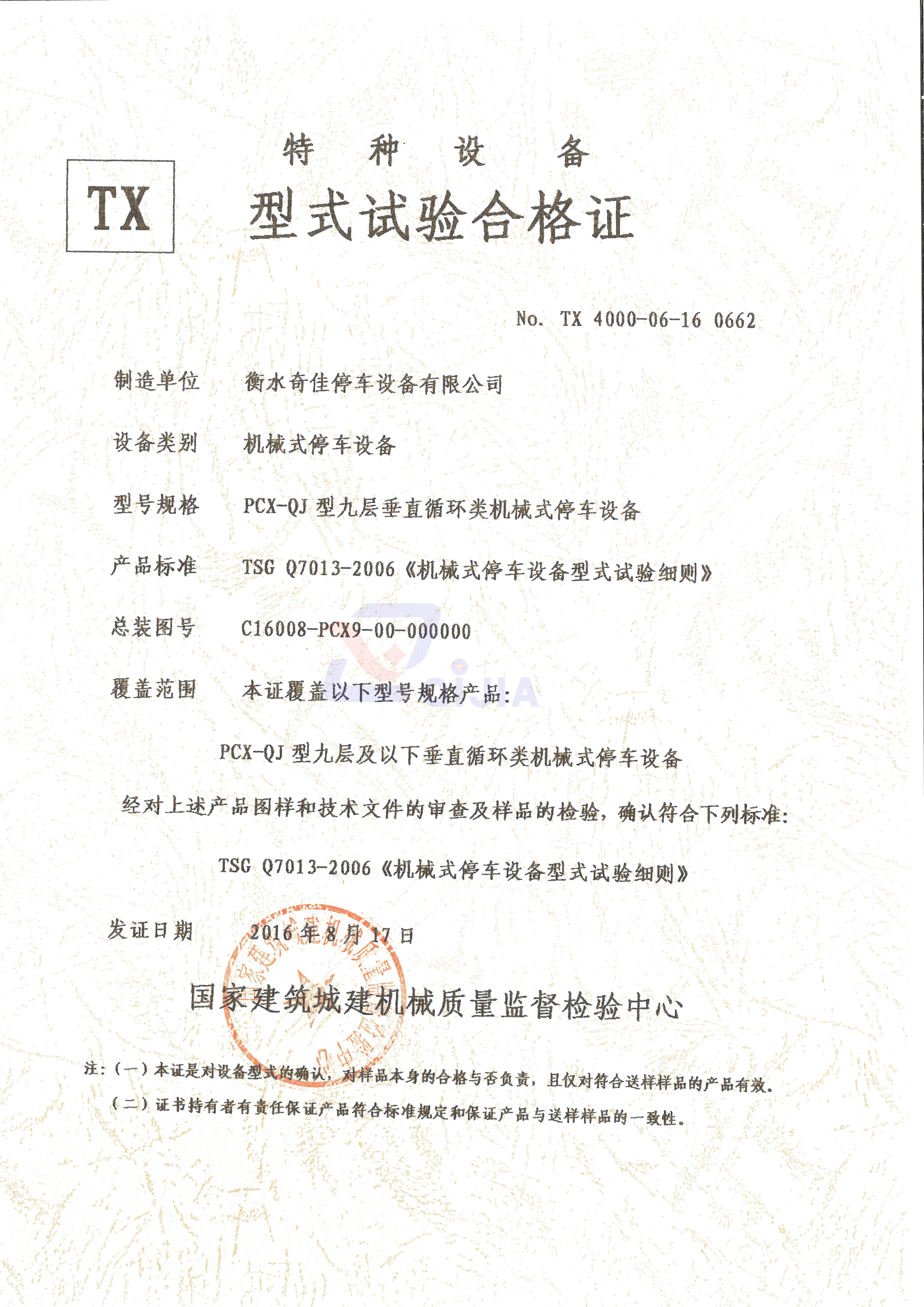 型式試驗合格證-PCX-9