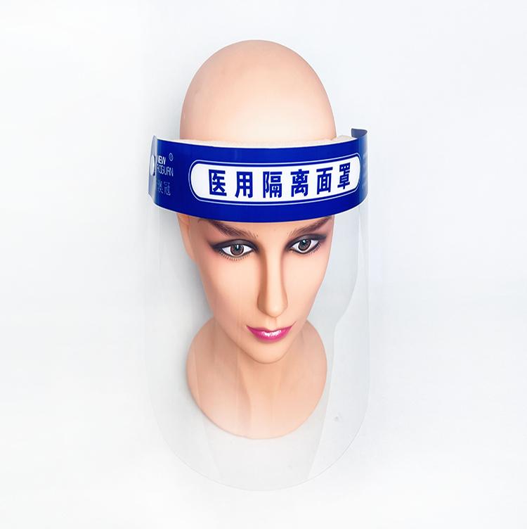 醫用隔離面罩--成都新澳冠醫療器械--資質齊全 專業廠家