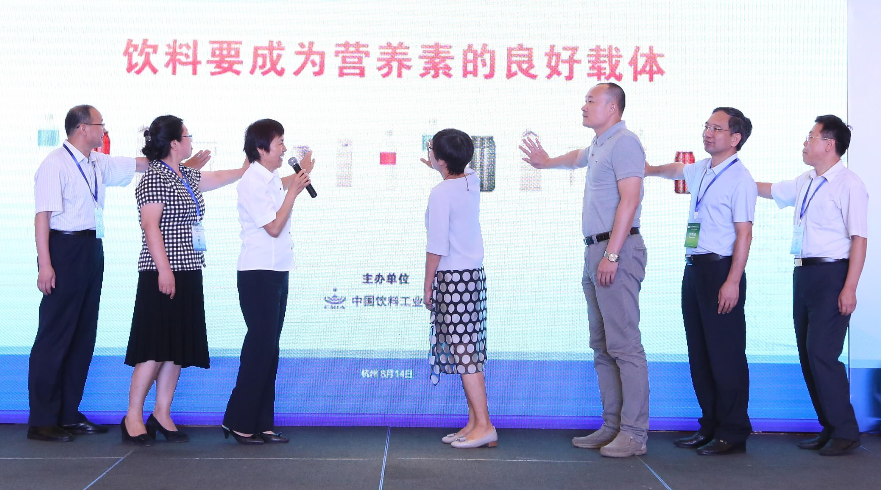 饮料要成为营养素的良好载体-2018中国饮料工业协会提出发展新理念