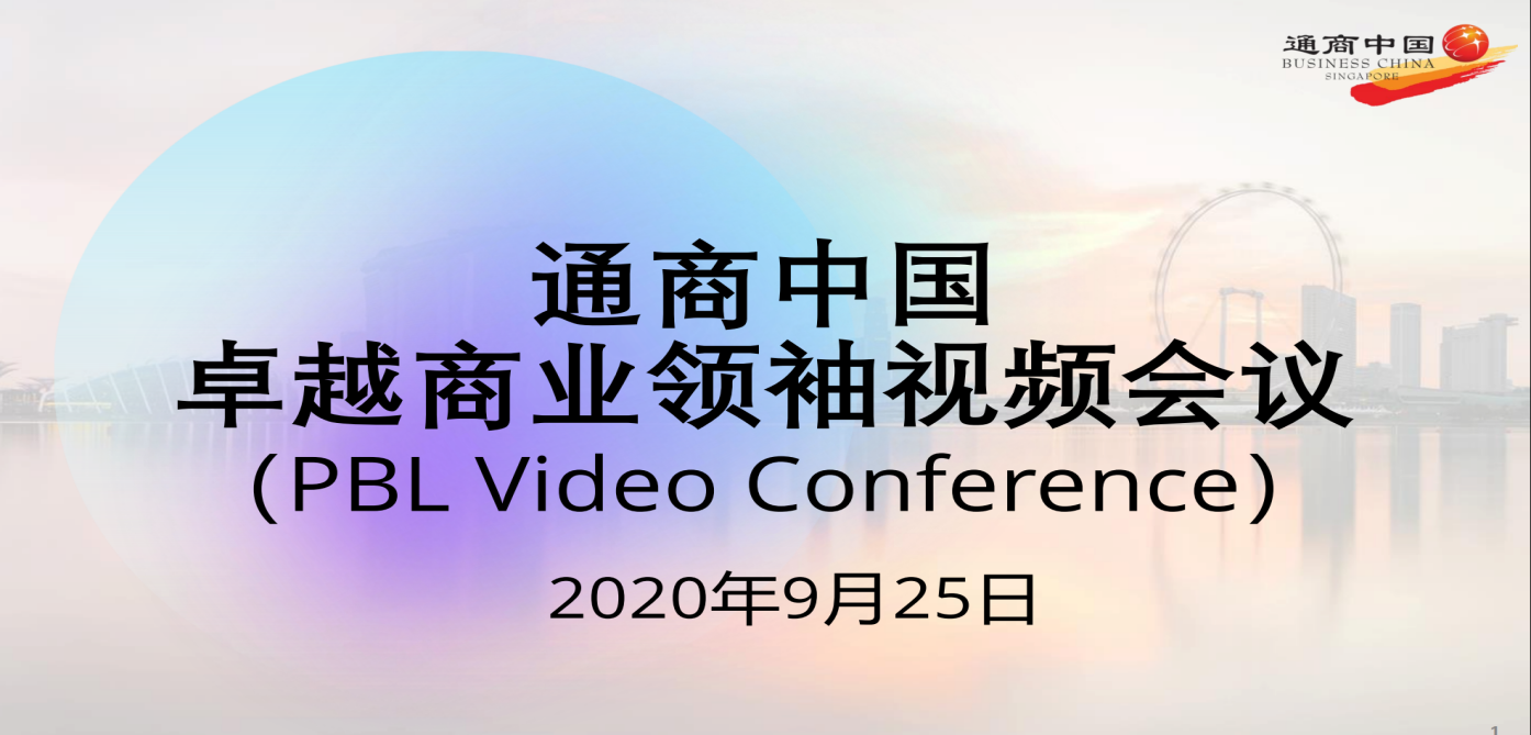 CHG President Dr. Chen Bin and Vice President Mrs. Heidy Liu were invited to attend the 4th PBL Video Conference in Singapore