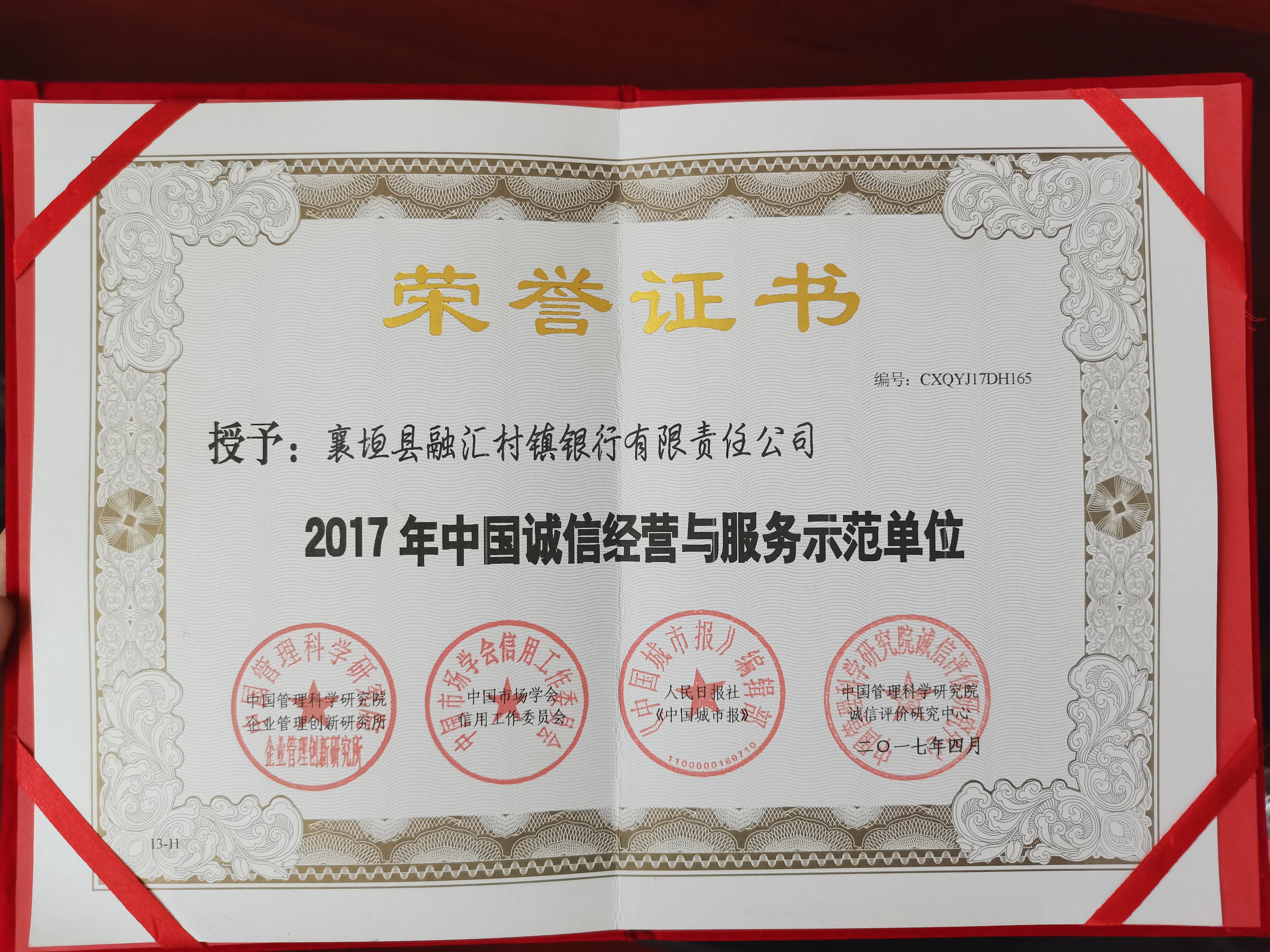 2017年4月 榮獲2017年中國誠信經營與服務示范單位榮譽證書