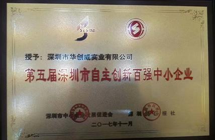 """热烈庆祝我司第二次获得""""深圳市中小企业创新百强企业"""""""
