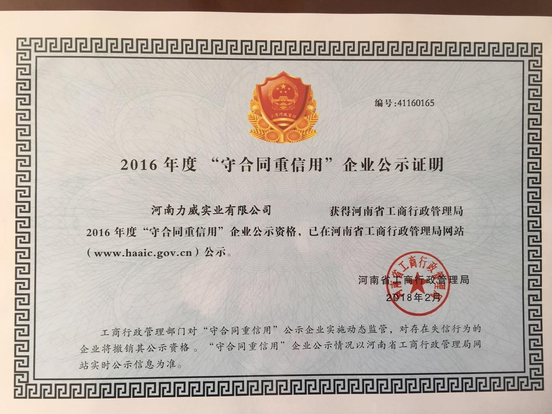 """喜訊!我公司被河南省工商質監局再次授予""""守合同重信用""""企業榮譽稱號"""