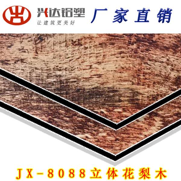 JX-8088 立體花梨木