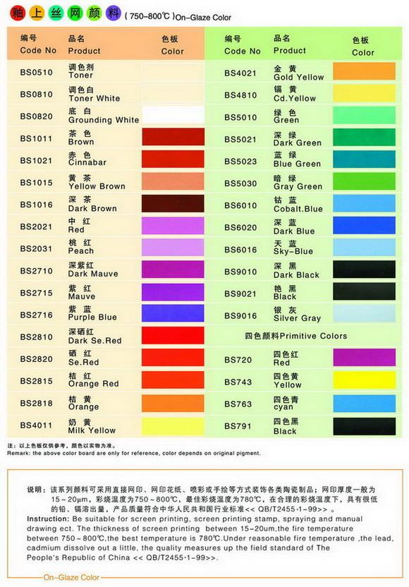 低温釉上丝网颜料