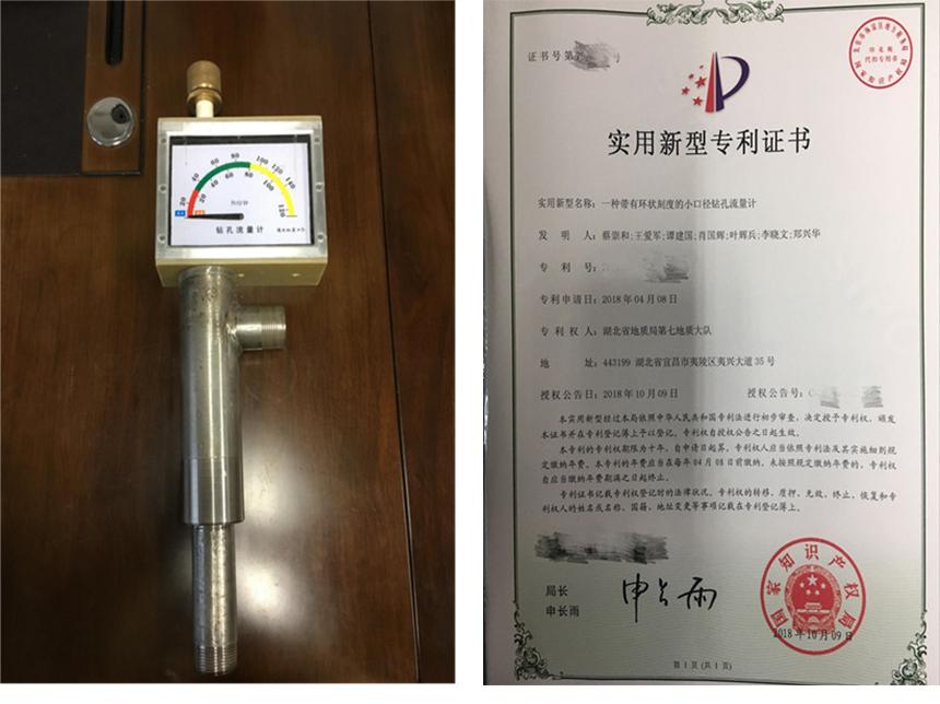 鄂西新能源有限公司自主研發的鉆孔流量計獲國家知識產權局專利證書