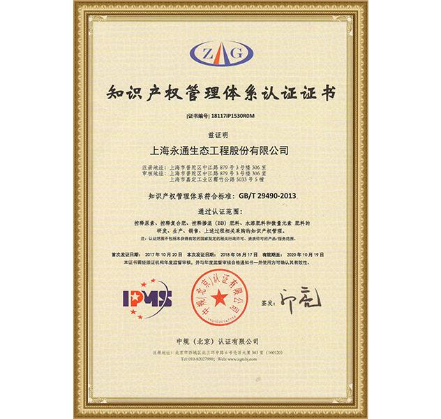 知识产权管理证书