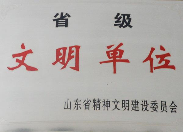 省級文明單位