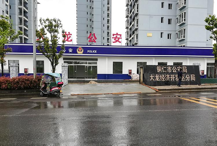 大龍經濟開發區