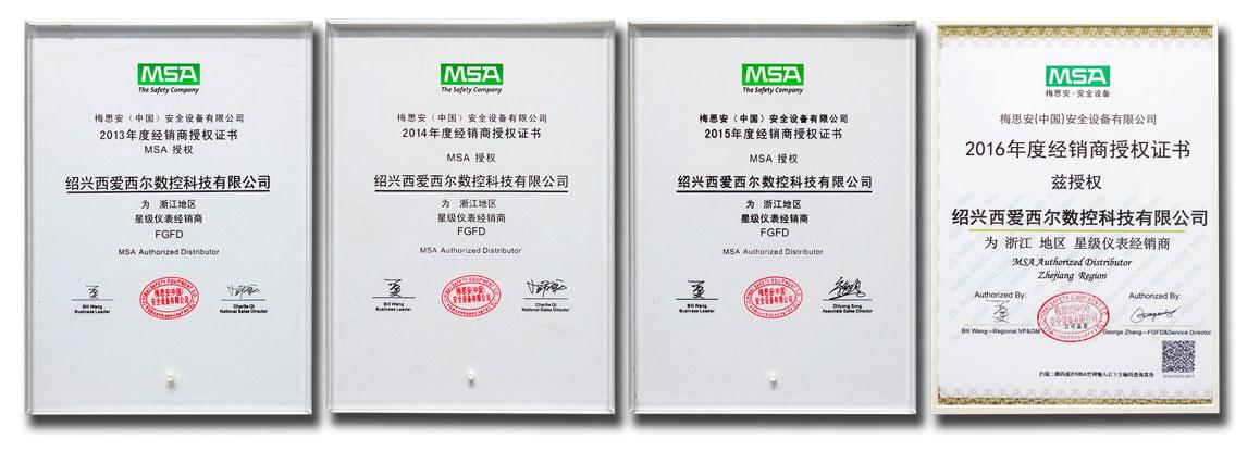 MSA authorized dealer certificate