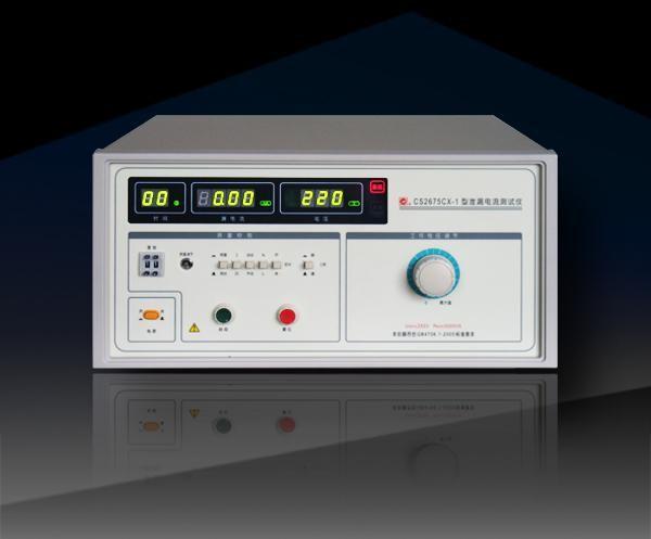 全數顯泄漏測試儀CS2675AX/ C2675BX/ CS267CX/ CS2675CX-1
