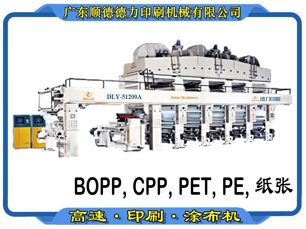 薄膜紙張(機械軸)印刷涂布機