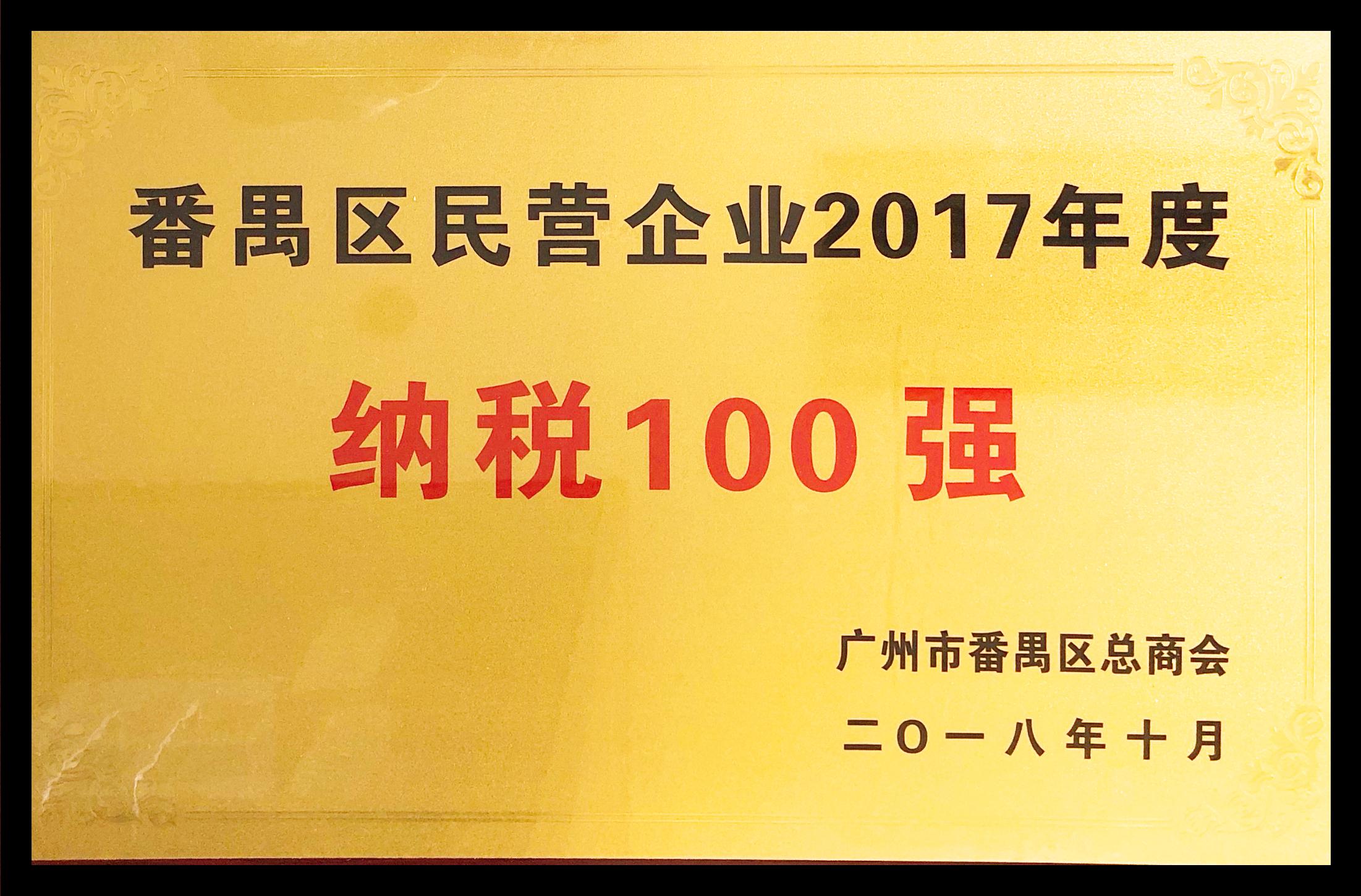 番禺區民營企業2017年度納稅100強