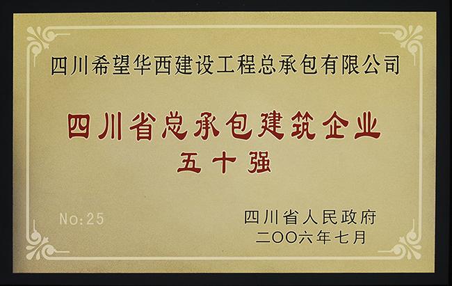 四川省总承包建筑企业50强——四川爱游戏华西工程总承包有限公司