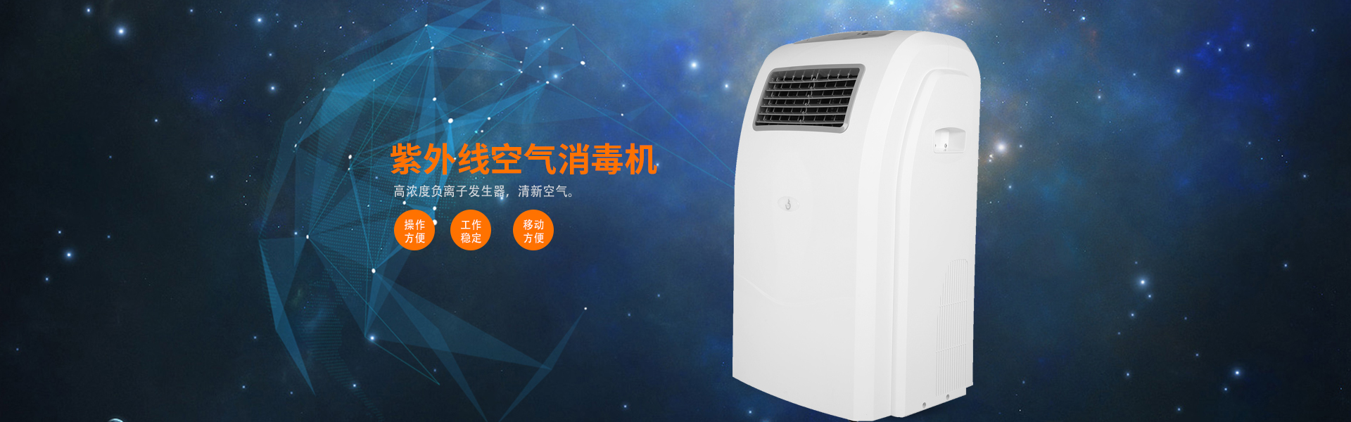 四川净为康消毒设备有限公司