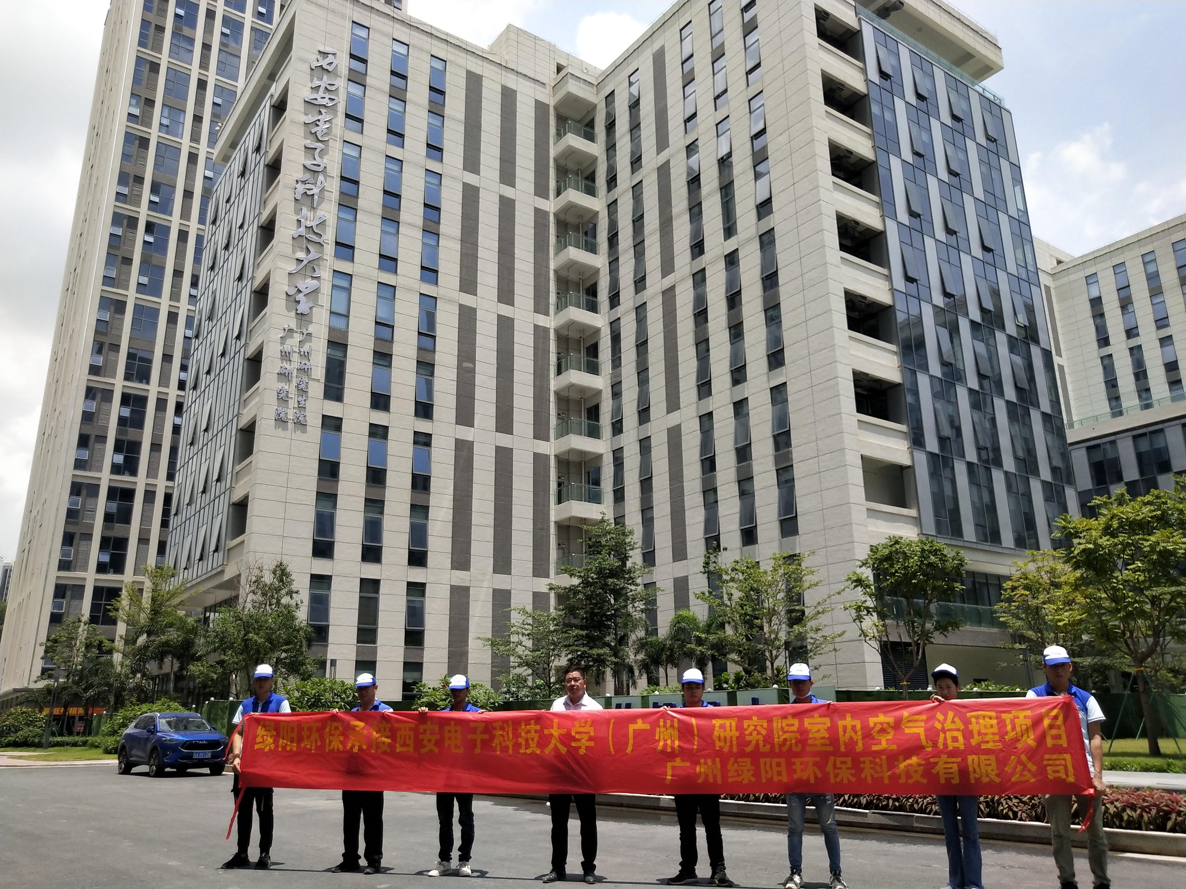 西安電子科技大學(廣州)研究院30000+方空氣淨化服務