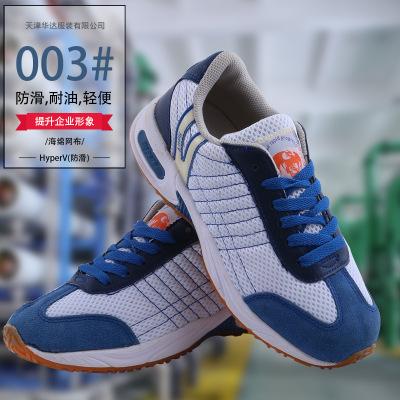 2018新款日本超防滑安全鞋 休閑透氣超防滑安全鞋 批發