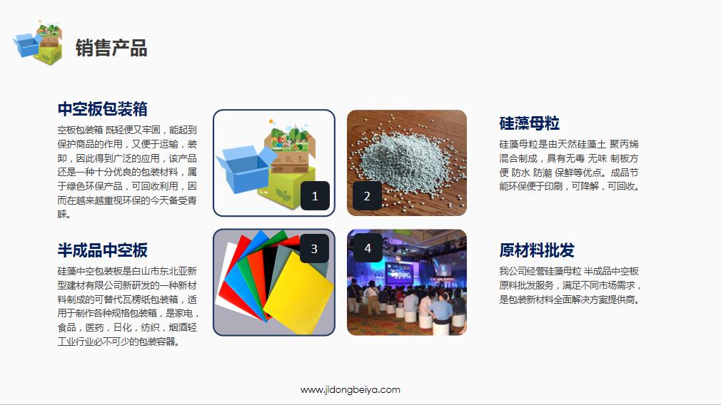 硅藻中空板/產品推介
