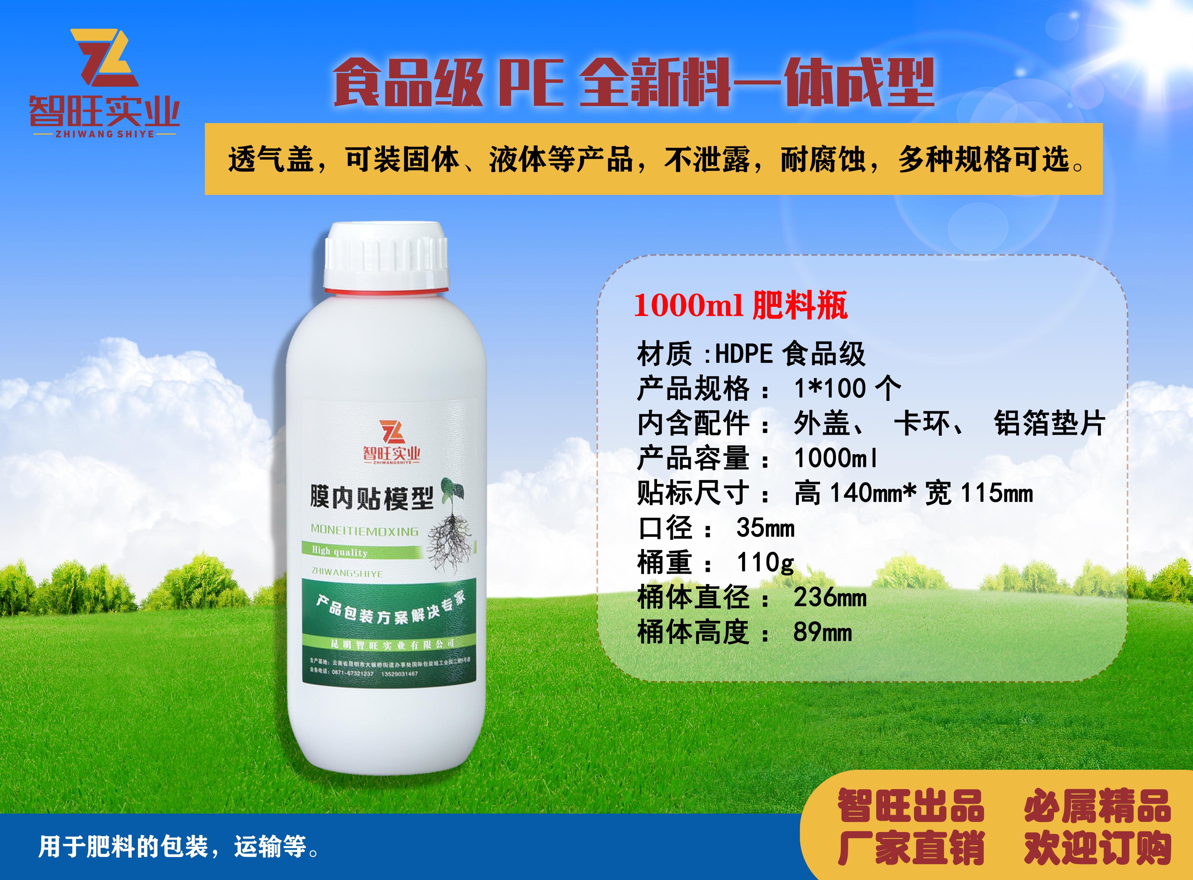 1000ml肥料瓶