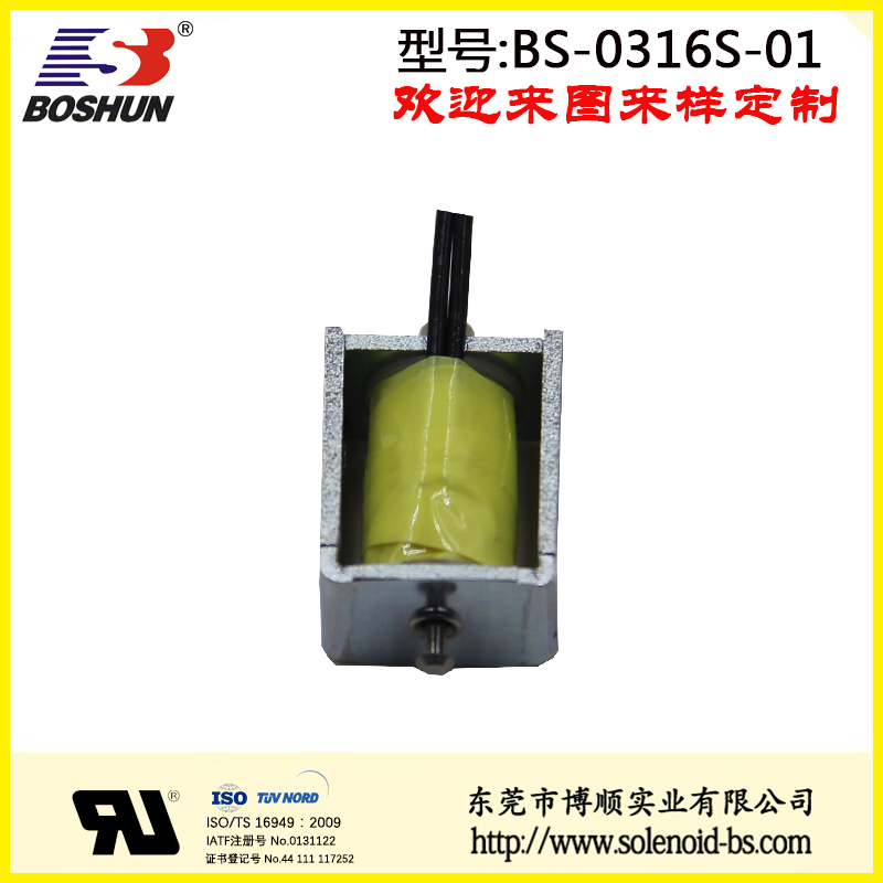 BS-0316S-01共享充电宝电磁铁