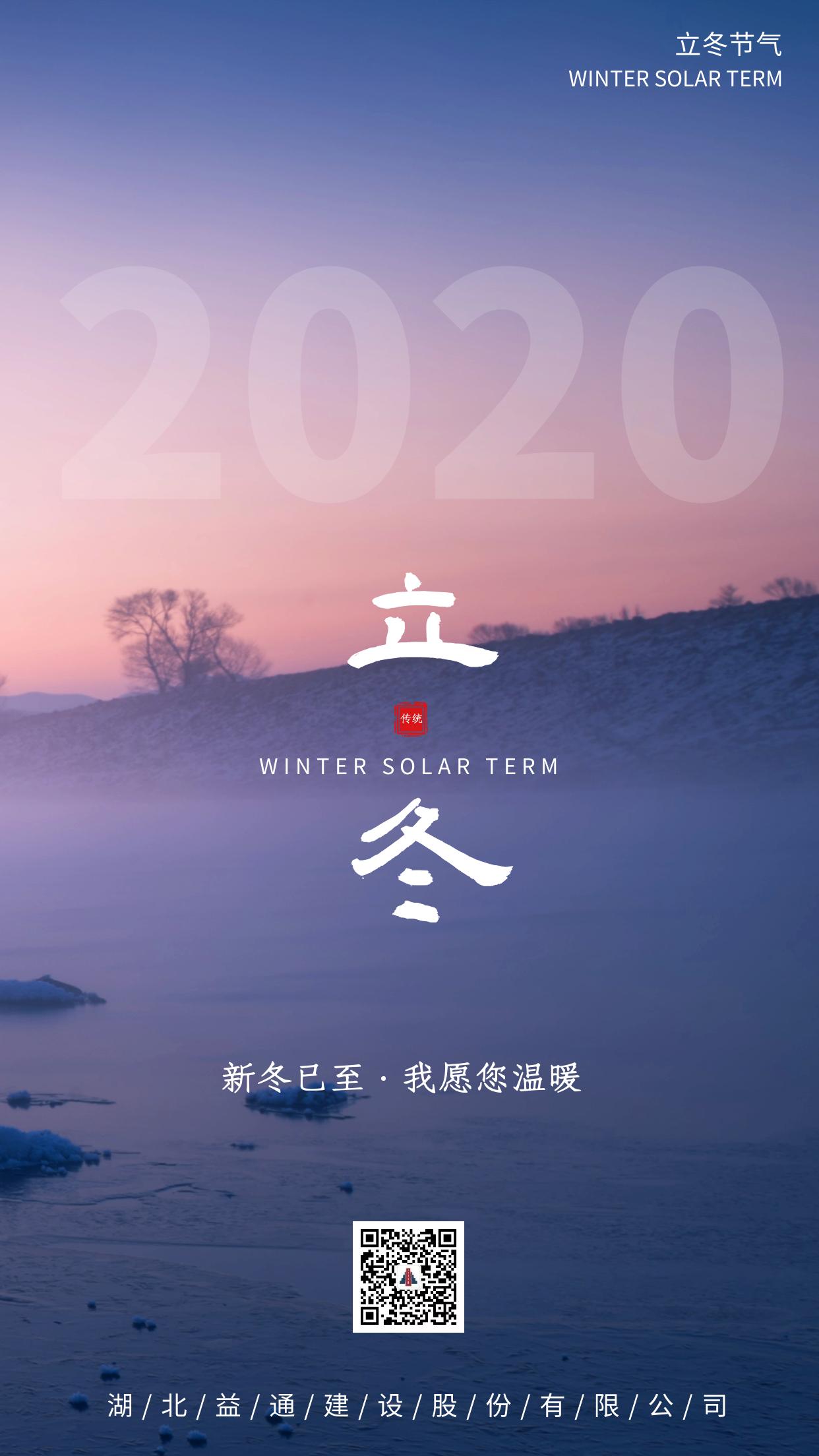 新冬已至 我願您溫暖