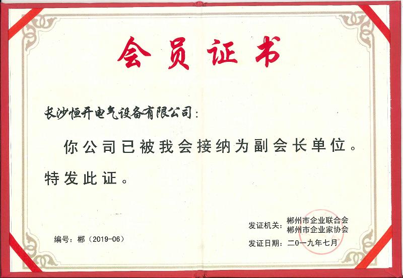 郴州市企业联合会:会员证书