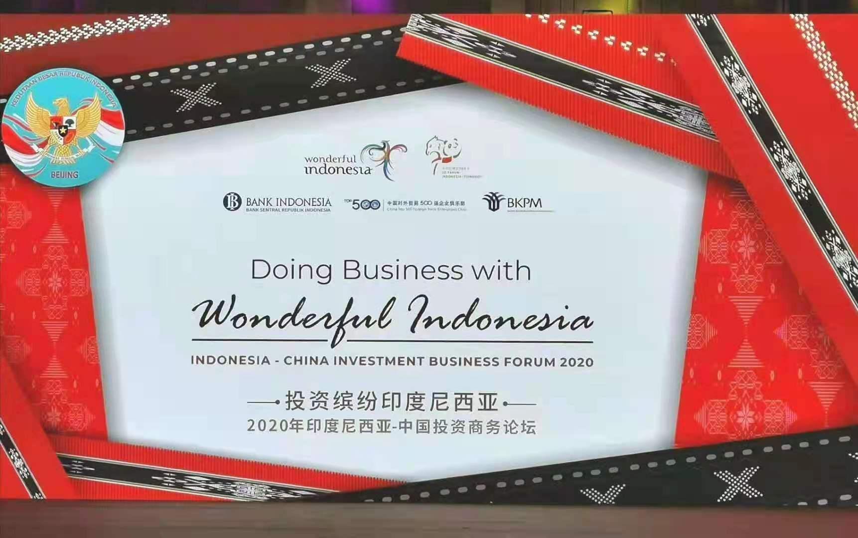 金叶子药业与印度尼西亚开展中药材及特色农副产品采购合作