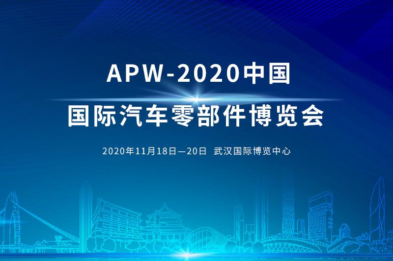 APW-2020中國(武漢)國際汽車零部件博覽會