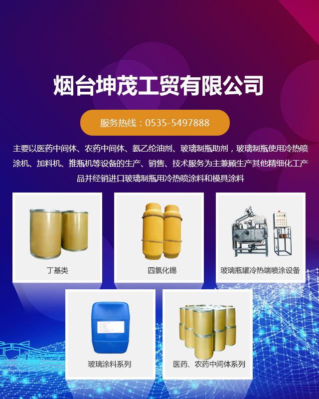 煙臺坤茂工貿有限公司