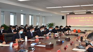 江蘇環保產業股份有限公司召開2021年工作會議