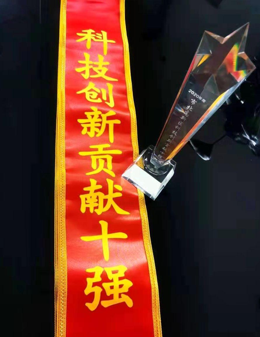 """江苏精一电气科技有限公司获评市北高新区""""科技创新贡献十强"""""""