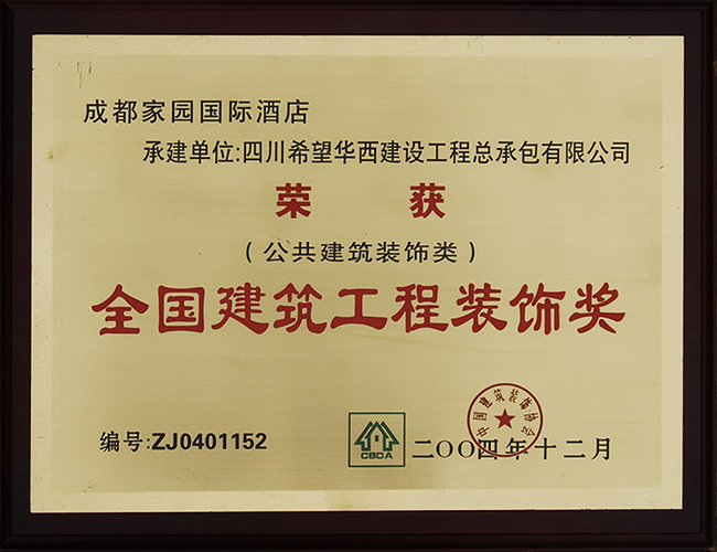 National Construction Engineering Decoration Award-Sichuan Hope Huaxi Engineering General Contracting Co., Ltd.